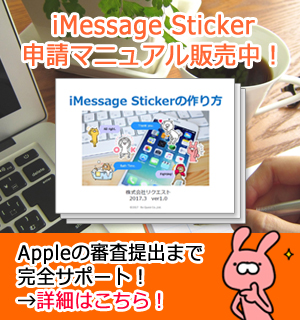 iMessage Sticker